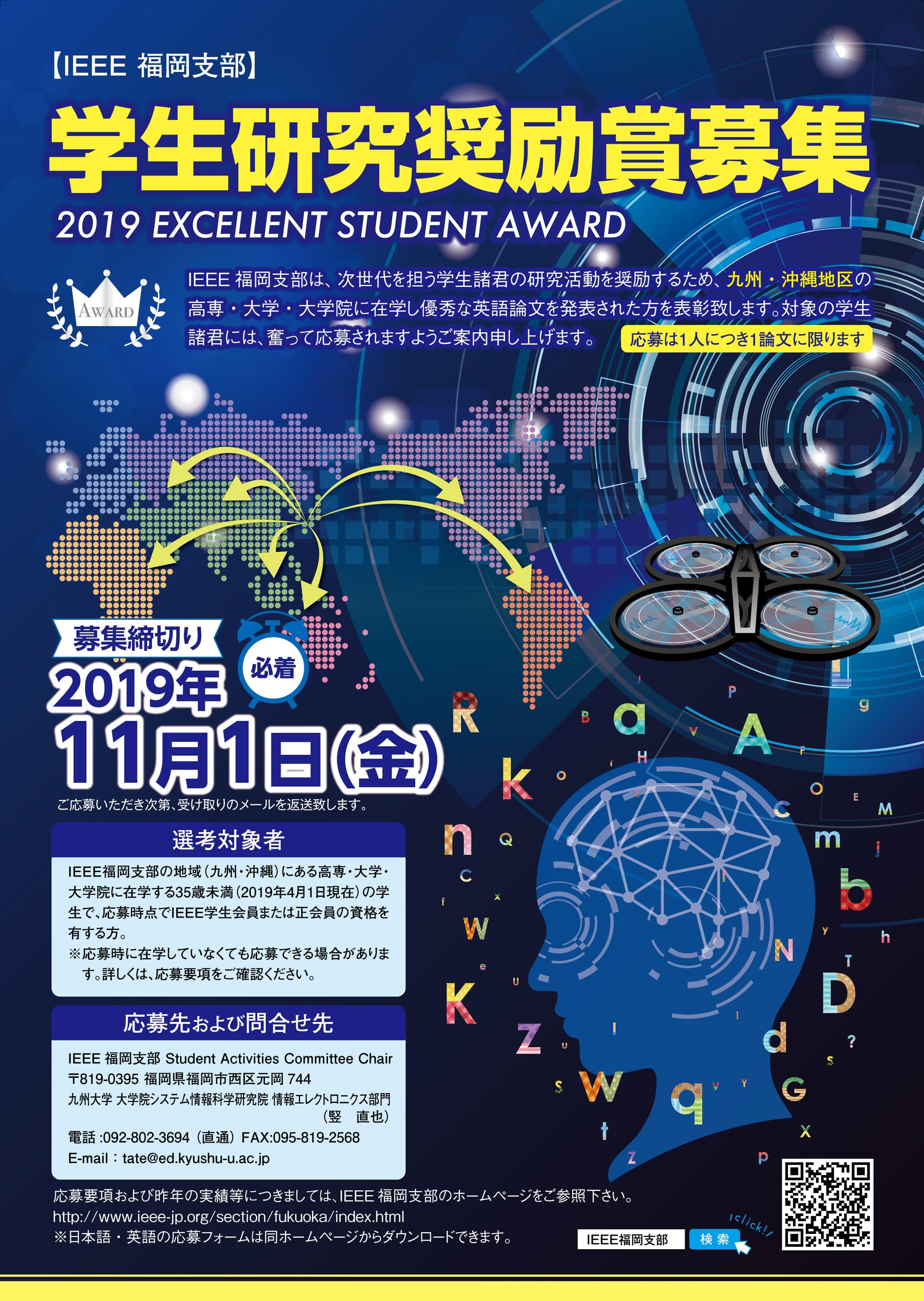IEEE学生研究奨励賞募集チラシ2019.jpg
