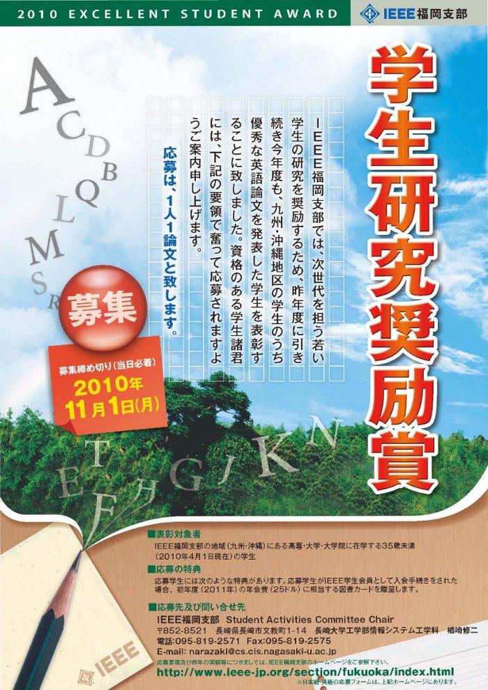 IEEE-Fukuoka-Sec-2010ESACFP.jpg